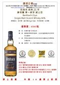 2018 Leroy 薄酒萊 預購:班瑞克經典21年 46% .jpg