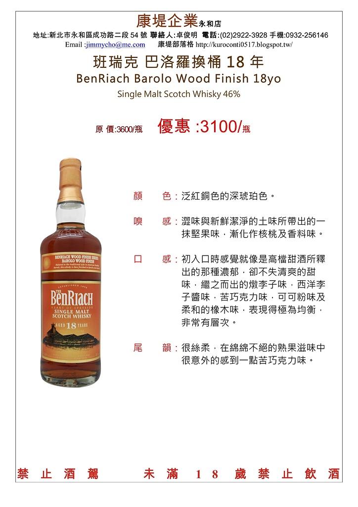 2018 Leroy 薄酒萊 預購:巴洛羅換桶18年品酒1080910.jpg