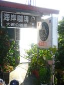 高雄柴山海景咖啡:IMG_1697.JPG