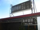 高雄柴山海景咖啡:IMG_1698.JPG