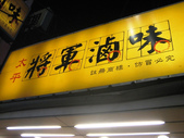 逢甲夜市:IMG_3213.JPG