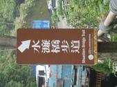 獅頭山水濂橋步道、藤坪步道:IMG_0565.JPG