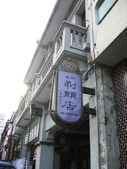 西螺老街、丸莊醬油博物館:IMG_3289.JPG