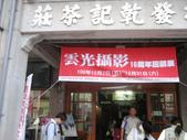 西螺老街、丸莊醬油博物館:IMG_3290.JPG