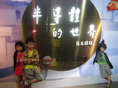 台中科博館 - 半導體世界:IMG_2498.JPG