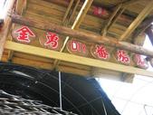 金勇番茄農場:IMG_3342.JPG