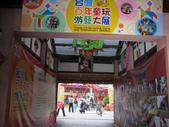 百年童玩大展:IMG_3306.JPG