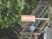 獅頭山水濂橋步道、藤坪步道:IMG_0584.JPG