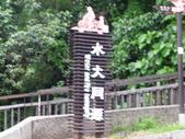 台南關子嶺 - 水火同源:IMG_1848.JPG