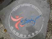台南關子嶺 - 水火同源:IMG_2461.JPG