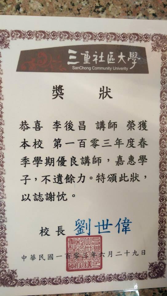 103年三重社大口才訓練班:優良講師.jpg