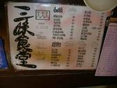 970315三味食堂吃吃看:1441378930.jpg