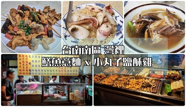 台南最好吃的在地鱔魚意麵