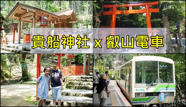 [遊記] 京都 貴船神社