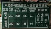 2018.02.25-東勢林場:DSCF6905.JPG