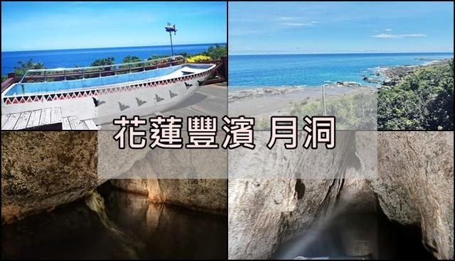 [遊記] 豐濱 月洞遊憩區~搭小舟進岩洞觀賞蝙蝠