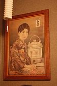 小女人聚會 - 御殿屋 in 97-12-27:P971227-5