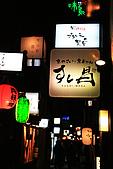 2009_京都紅葉狩Part I (11.25-11.26):IMG_1315.JPG