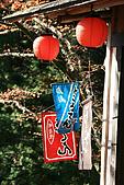 2009_京都紅葉狩Part I (11.25-11.26):IMG_1423.JPG