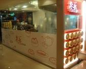 吃吃 喝喝 到處吃:北市中正區忠孝西路一段50號5樓-松崗廣場(原大亞百貨)