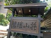 吃吃 喝喝 到處吃:108/05/19 碧瑤山莊
