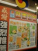 吃吃 喝喝 到處吃:099.04.30 韓國太極烤肉
