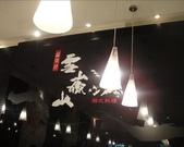 吃吃 喝喝 到處吃:099.08.21 雪嶽山 韓式料理(美麗華B1)