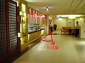 耐斯飯店--萬國百匯:P4241392.JPG