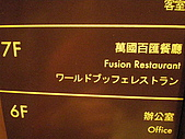 耐斯飯店--萬國百匯:P4241357.JPG
