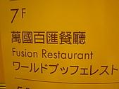 耐斯飯店--萬國百匯:P4241404.JPG