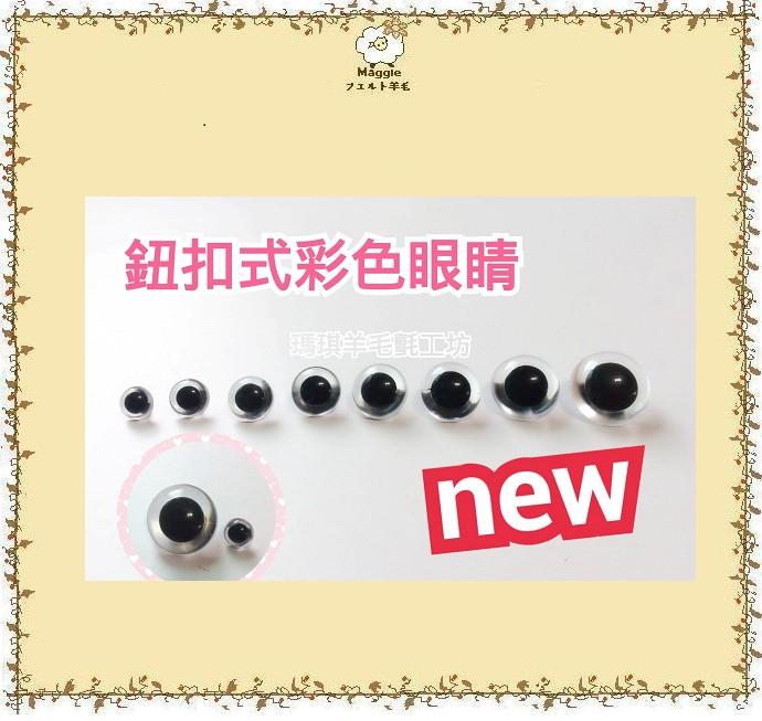 羊毛氈商品:鈕釦式水晶眼睛.jpg