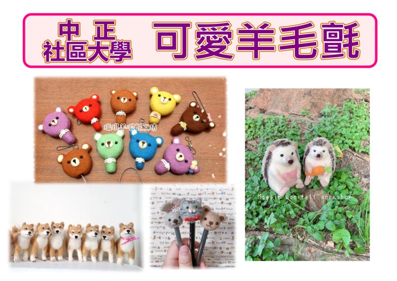 Maggie羊毛氈教室活動:招生海報.png