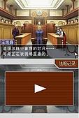 老遊戲懷古6:GyakuSai4-184.JPG