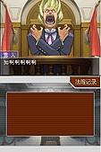 老遊戲懷古6:GyakuSai4-186.JPG
