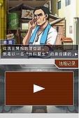 老遊戲懷古6:GyakuSai4-044.JPG