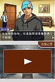老遊戲懷古6:GyakuSai4-045.JPG