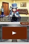 老遊戲懷古6:GyakuSai4-046.JPG