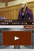 老遊戲懷古6:GyakuSai4-047.JPG