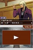 老遊戲懷古6:GyakuSai4-049.JPG