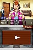 老遊戲懷古6:GyakuSai4-052.JPG