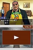 老遊戲懷古6:GyakuSai4-053.JPG