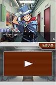 老遊戲懷古6:GyakuSai4-054.JPG