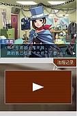 老遊戲懷古6:GyakuSai4-057.JPG