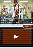 老遊戲懷古6:GyakuSai4-059.JPG
