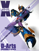D-Arts エックス(Ultimate Armor Ver.):COVER.psd.jpg