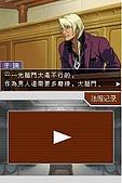 老遊戲懷古6:GyakuSai4-062.JPG