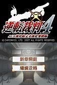 老遊戲懷古6:GyakuSai4-000.JPG