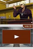 老遊戲懷古6:GyakuSai4-105.JPG