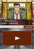 老遊戲懷古6:GyakuSai4-106.JPG