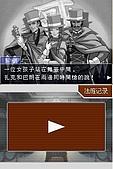老遊戲懷古6:GyakuSai4-108.JPG